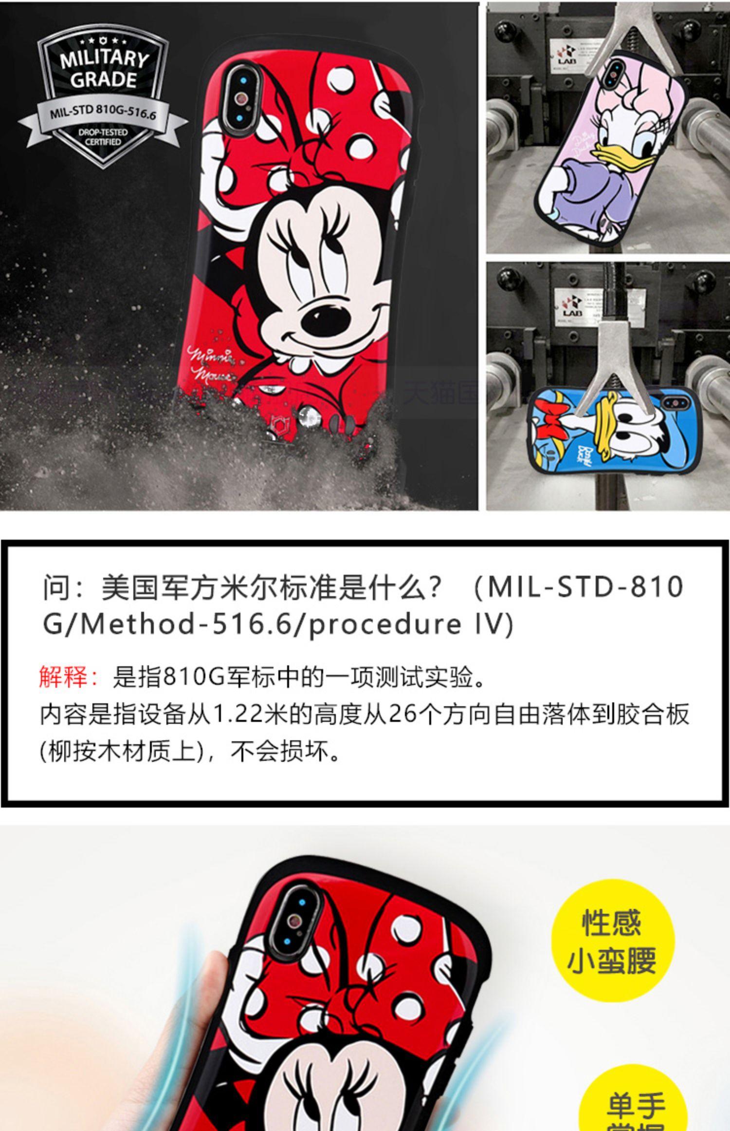 Hamee 苹果iPhoneX/Xs Max/XR手机壳迪士尼米奇iFace抗摔时尚辣妈商品详情图