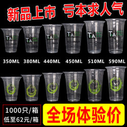 Disposable milk tea cup 95 caliber 500ml commercial sealable plastic soy milk cup 700 with lid 1000 pcs