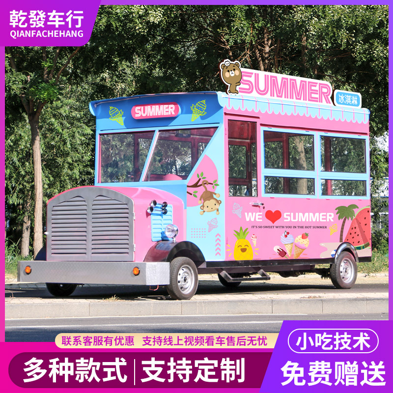 Mobile snack car Multi-function dining car Electric four-wheeled vehicle stall ice powder cart Breakfast fast food barbecue tricycle
