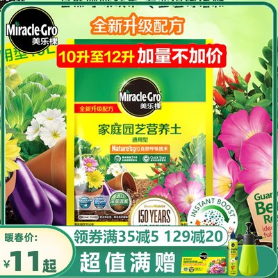 Melody Gardening General Organic Soil Planting Soil Flower Soil Flowering Succulent Green Scindapsus Potted Soil Household Nutrient Soil
