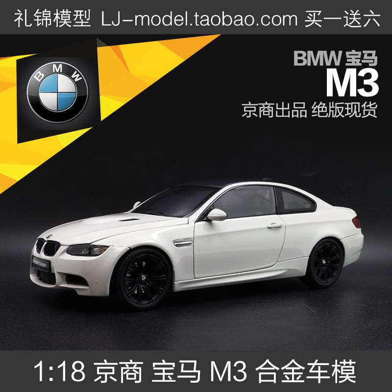 京商1:18宝马老款M3经典E92车模Kyosho宝马M3E90合金跑车汽车模型
