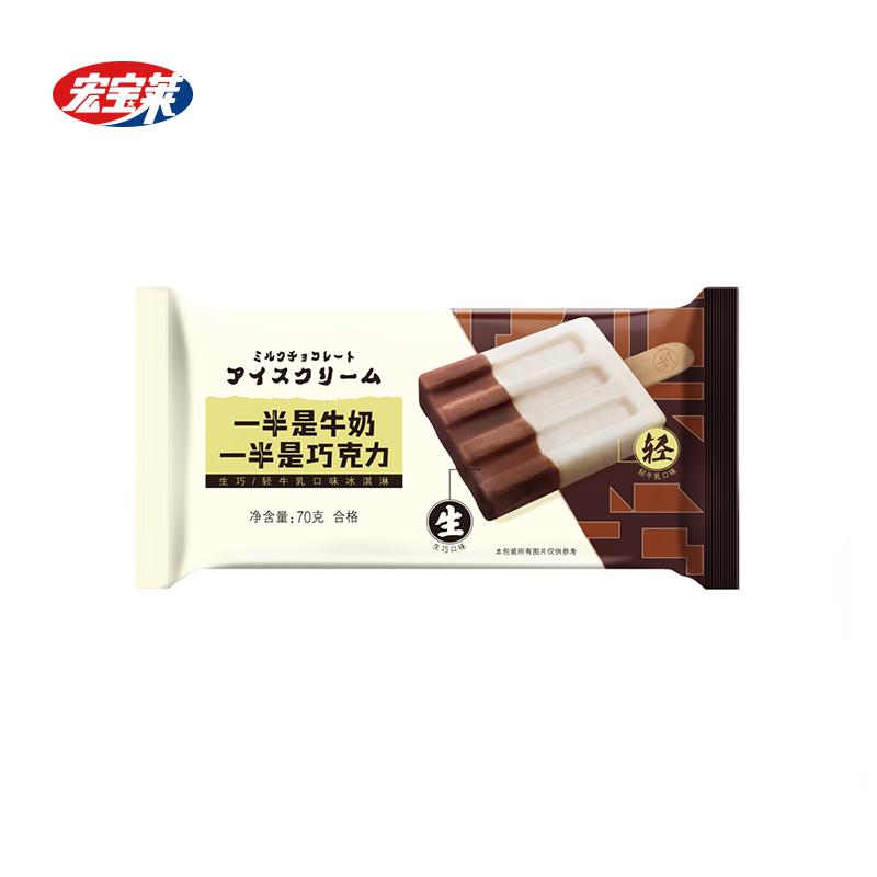 宏宝莱 爆浆巧克力 五味冰淇淋 70gx20支