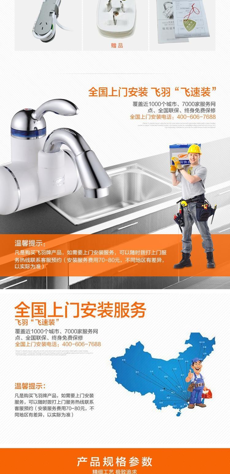飞羽 FY-10BX1C-30即热式电热水龙头加热厨房侧进水卫生间热水器商品详情图