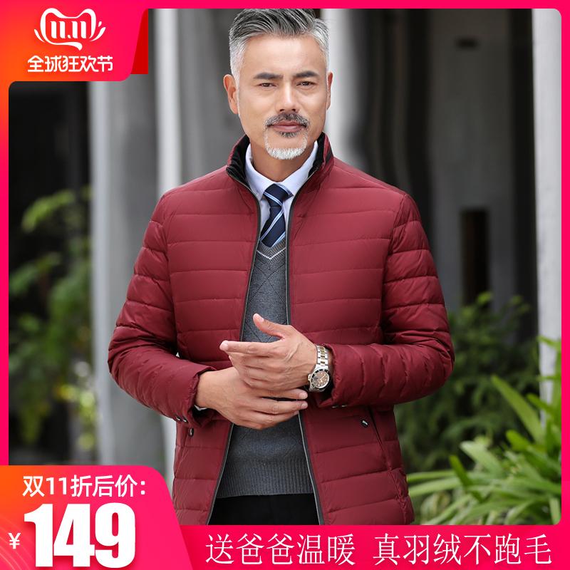 中老年羽绒服男轻便冬季40岁50中年人老人装轻薄爸爸短款修身外套