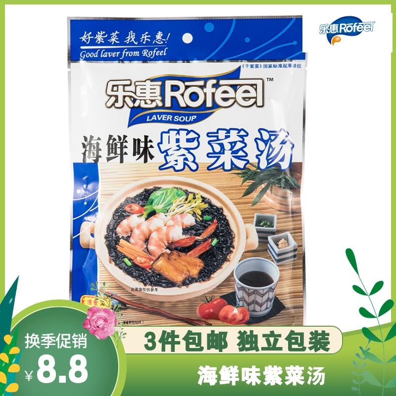 乐惠紫菜汤芙蓉鲜蔬冲泡即食速食汤海鲜味紫菜汤独立小包装调料包