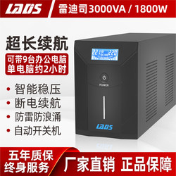 Radiss UPS uninterruptible power supply 3KVA / 1800W high power standby power anti-stop power D3000 household office computer room server regulator single computer emergency 2 hours