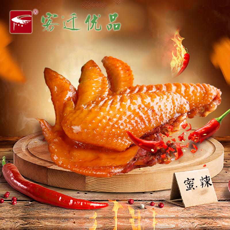 客迁食品梅州蜜汁鸡翅120g客家特产