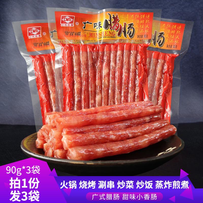 火锅烧烤小香肠90g*3袋 川东民盛广式广味甜味四川串串小腊肠甜肠