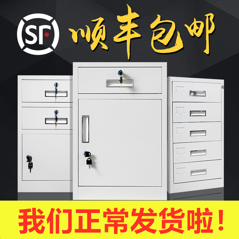 Office file cabinet tin cabinet low cabinet household storage 牀 desk under the drawer-type lock small cabinet storage cabinet