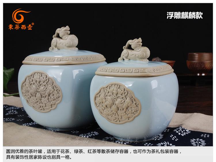 影享大码陶瓷存茶罐红茶密封中式官窑浮雕麒麟青瓷茶叶罐大号DCXH