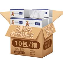 【吉圆】家用实惠装加厚卫生纸10包