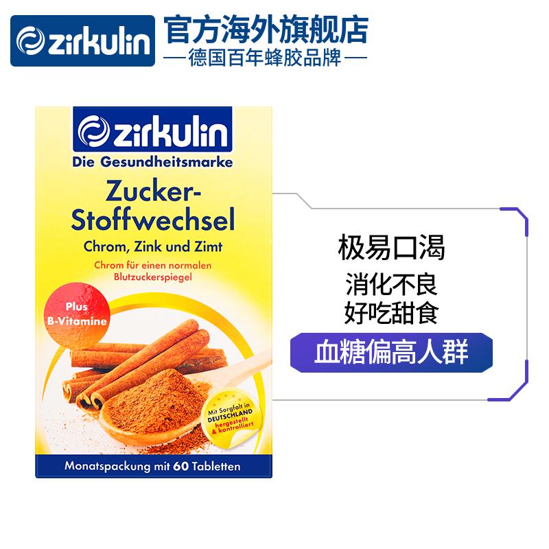 预防糖尿病!德国 Zirkulin 哲库林 进口肉桂片 60片 券后79元包邮 买手党-买手聚集的地方