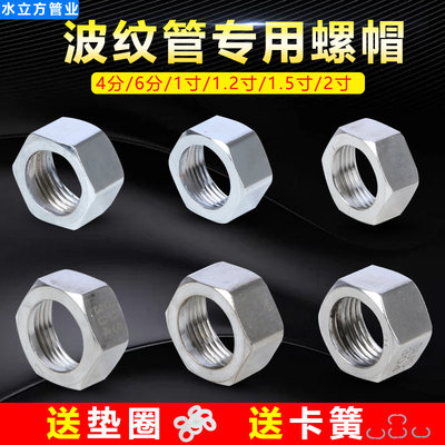 304 stainless steel nut cold and hot water inlet pipe bellows upper water pipe 4 points 6 points 1 inch bellows special nut
