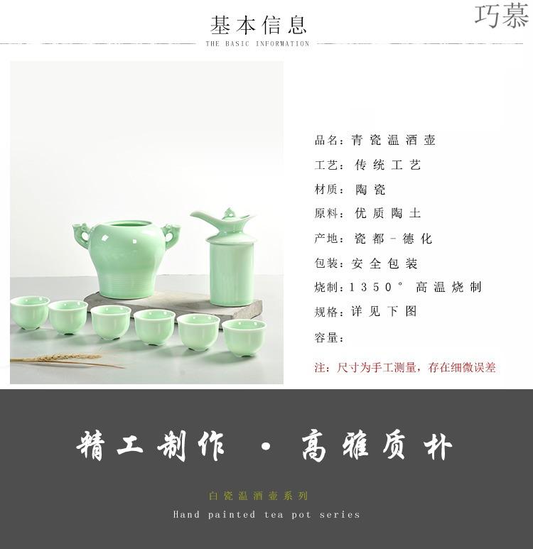 Qiao mu warm temperature wine pot boiled wine pot hot hip hip ceramic white rice wine temperature wine pot half jins to wine sets