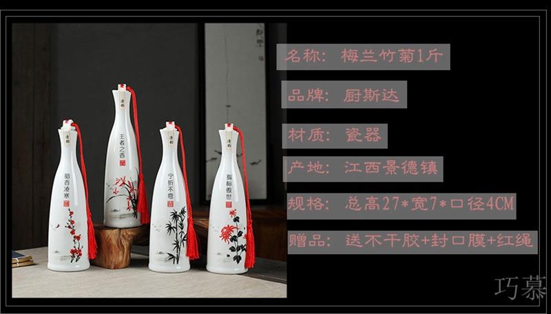 Qiao mu jingdezhen pack 1 catty porcelain bottle is empty wine bottle seal wine modern wine furnishing articles one jin of spring and summer