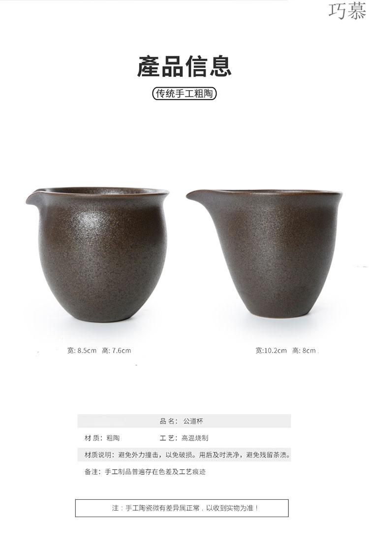 Qiao mu coarse pottery ceramic fair keller household points of tea ware Japanese kung fu tea accessories hand grasp tea tea taking