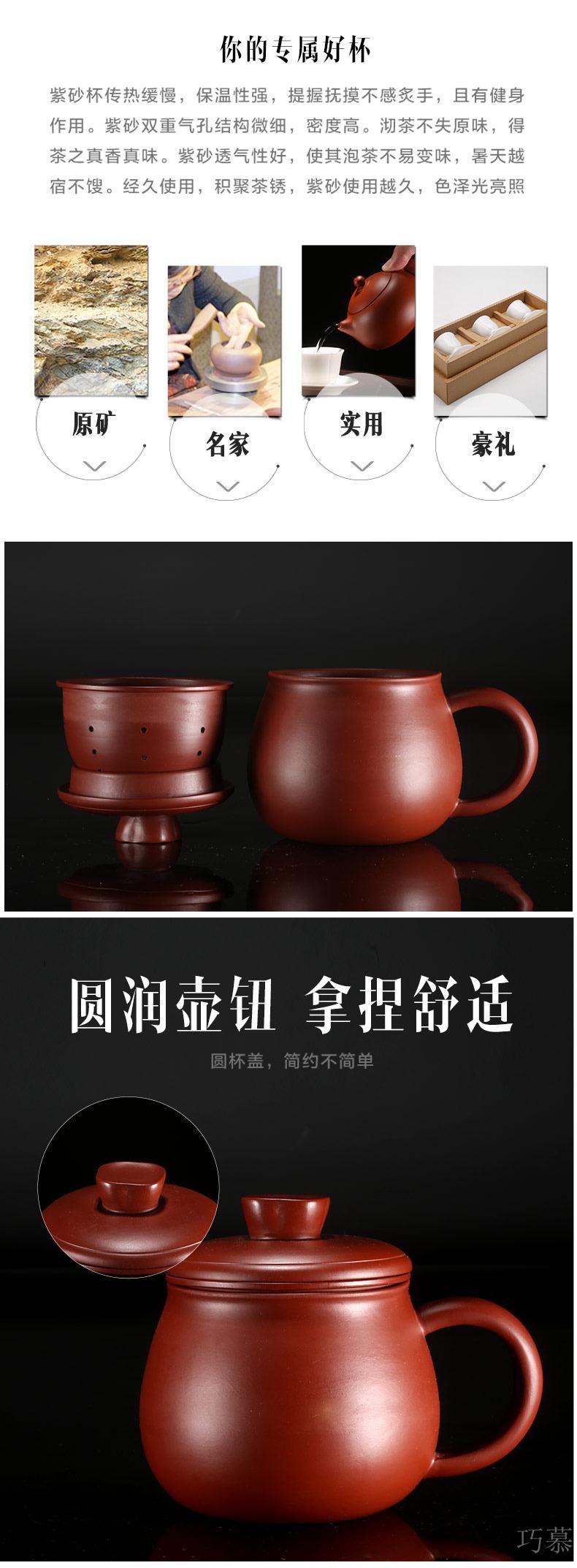 Qiao mu SU purple sand cup yixing purple sand cup manually undressed ore belt filter tank make tea cup custom office