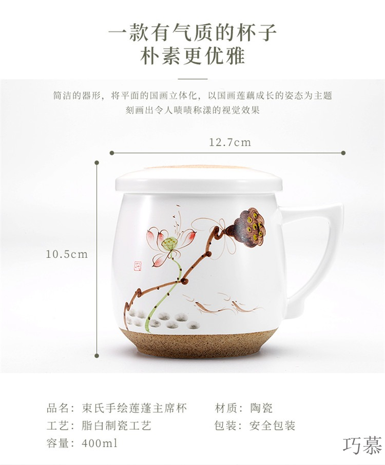 Qiao mu SU ceramic white porcelain cup with cover tea mercifully tea cup contracted office separation filter tea cup