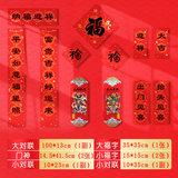 【10件套】春节对联窗花大礼包  券后6.9元起包邮 0点开始