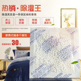 15 bags household indoor room bed dormitory quilt wardrobe packet small absorbent dehumidification moisture-proof and mildew-proof desiccant