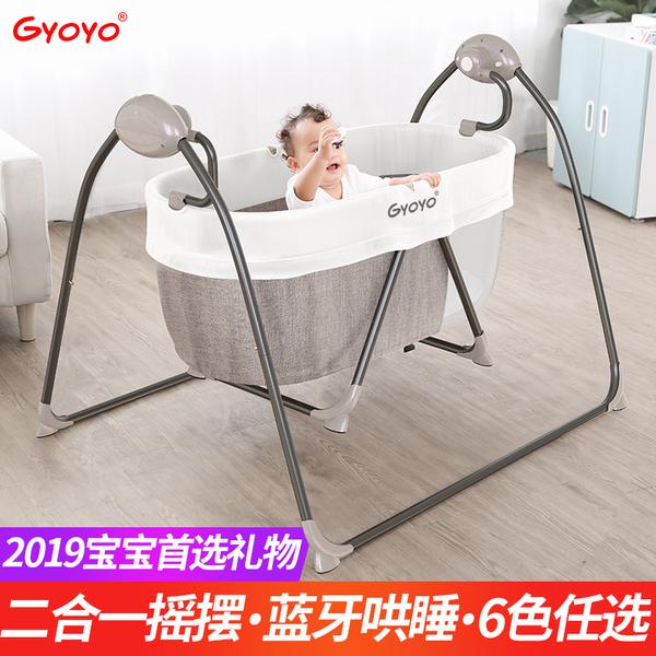 婴儿电动摇篮床睡篮宝宝安抚哄睡智能折叠摇摇床儿童自动哄娃神器
