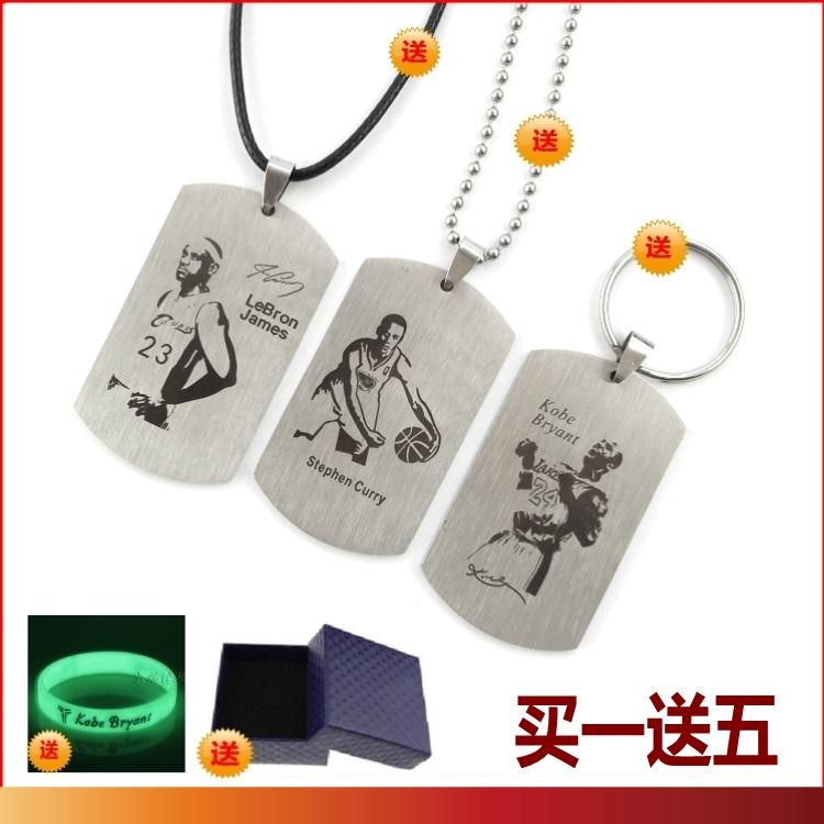 NBA球星钥匙扣吊坠项链科比库里詹姆斯欧文杜兰特挂件送篮球手环