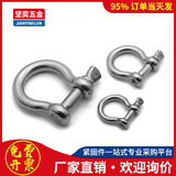 Stainless steel bow shackle bow link buckle M4M5M6M8M10M12M14M16M18M20M22M25M28