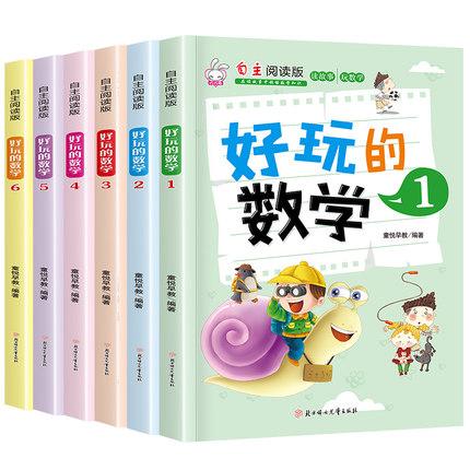 巧巧兔 《好玩的数学》 全彩版 共6册
