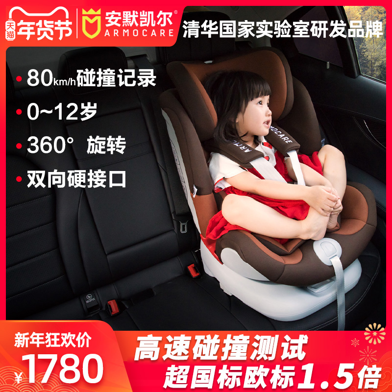 Anmakeer child safety seat car with 0-4-12 years old baby baby car seat 360 degree rotation