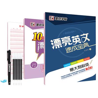 【一月速成】临摹英语字帖11件套