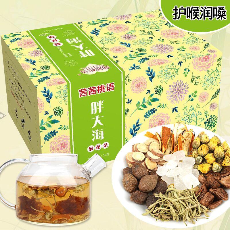 【买一送一】胖大海菊花茶润喉组合泡水花茶