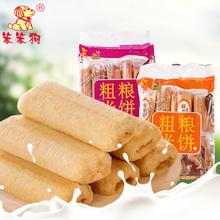 【笨笨狗】好多谷粗粮米饼30支