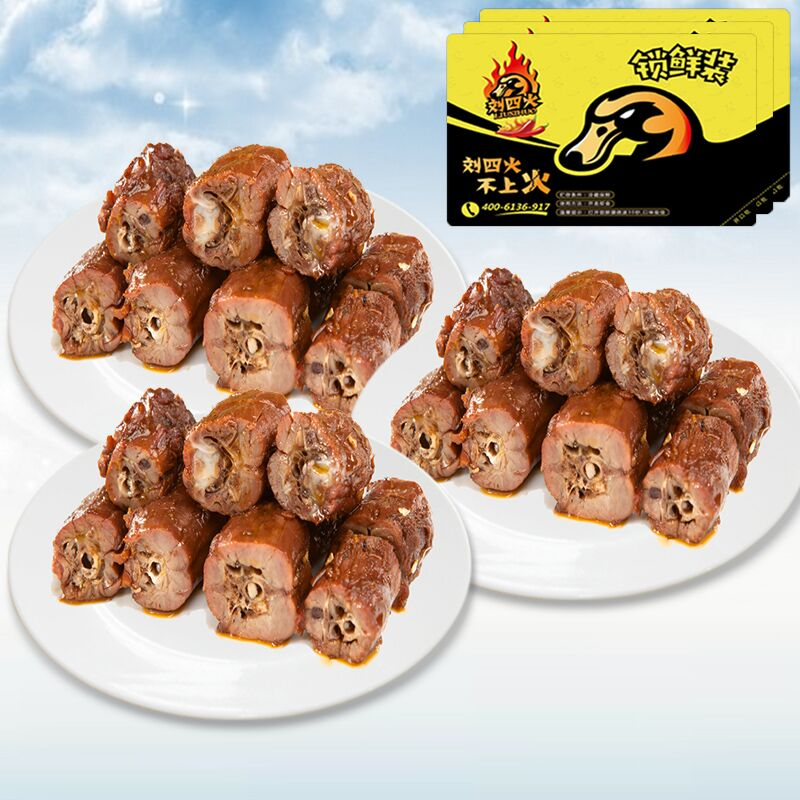 刘四火锁鲜装 卤鸭脖子180gX3盒肉类特产卤味零食下酒菜熟