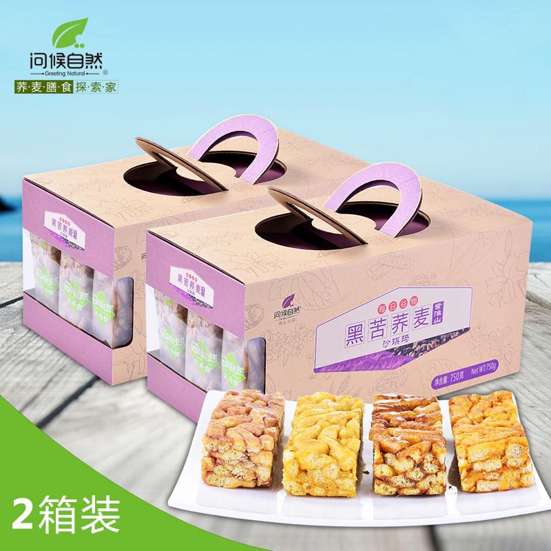问候自然 苦荞沙琪玛零食休闲食品小吃成人款过年礼盒750g*2箱