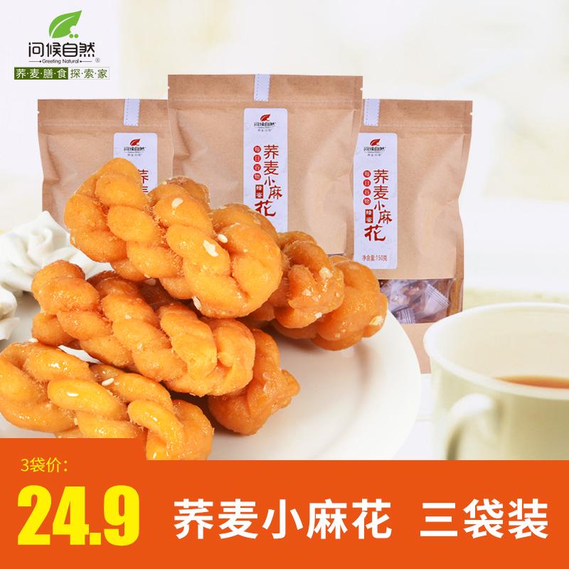 问候自然 红糖麻花蜂蜜小麻花海苔麻辣香酥糕点零食独小包装3袋