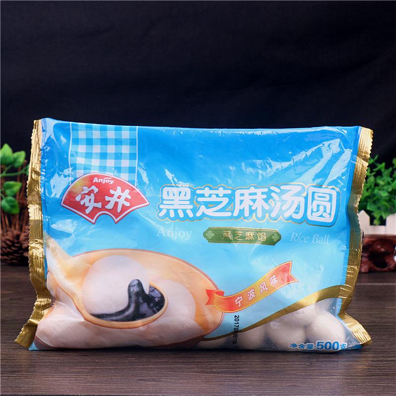 8袋包邮 安井宁波黑芝麻汤圆500g 元宵汤团圆子甜点速冻冷冻食品