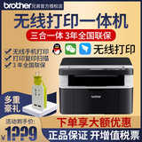 Brother DCP-1618W Home Printer Copier All-in-one Black and White Wireless Laser Printer Scanning Office Business Small Large Copier Commercial Multifunctional Three-in-One 1608