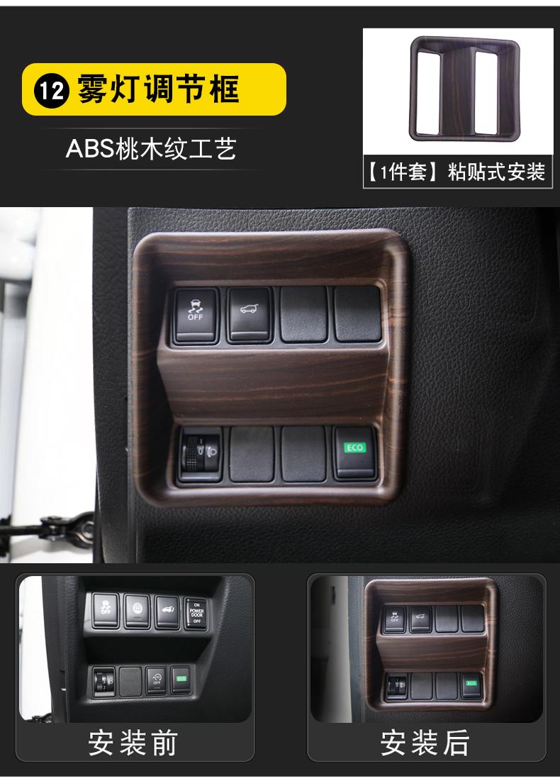Bộ nội thất Nissan Xtrail 2014-2019 - ảnh 18