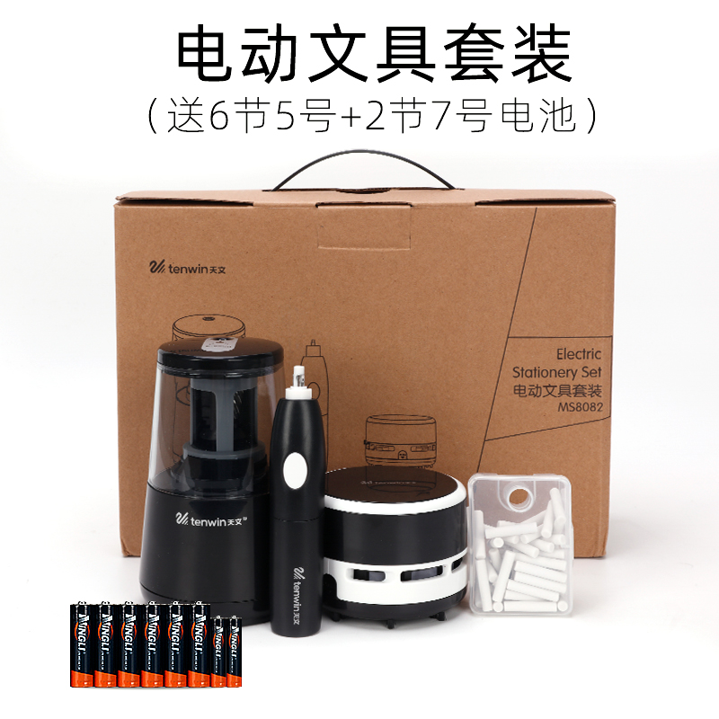 STATIONERY GIFT BOX BLACK BATTERY (PENCIL MACHINE + ELECTRIC RUBBER + DESKTOP VACUUM CLEANER)