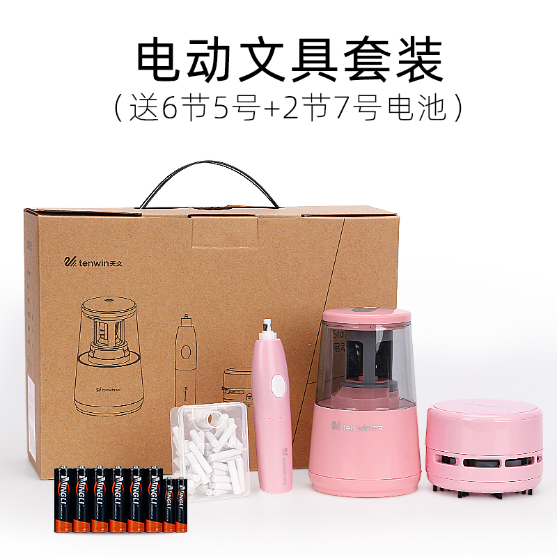 STATIONERY GIFT BOX PINK BATTERY (PENCIL MACHINE + ELECTRIC RUBBER + DESKTOP VACUUM CLEANER)