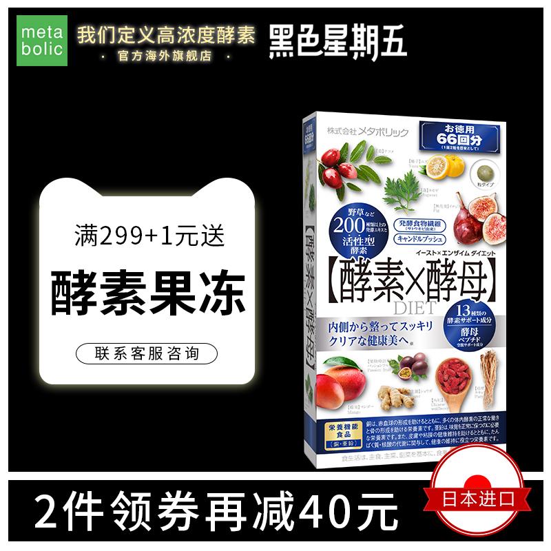Метаболические японские ферментные дрожжи 66 Назад 132 Фрукты и овощи Разложение зерновых Xiao Yu Non-Jelly