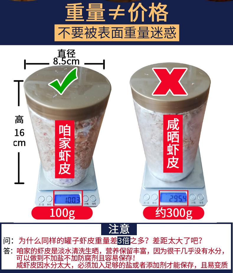 宝宝生晒无盐淡干虾皮干货特级即食补钙可打虾皮粉辅食虾米海米商品详情图