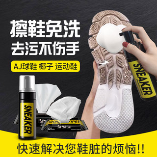 Shoe odd subscript artifact washing wipes white shoes shoe shoes leave the shoe cleaning detersive detergent sneakers