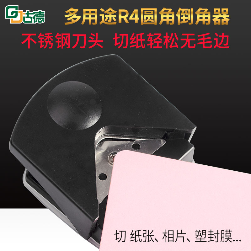 Gude fillet chamfering plastic film PVC fillet business card paper fillet machine card photo paper photo fillet tool small hand DIY student Office photo fillet
