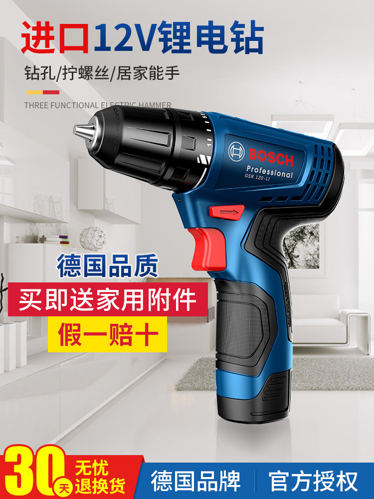 Bosch Electric Drill Home Rechargeable Electric Drill GSR120-Li Electric Screw Starter 12V Electric Drill Dr. Outil