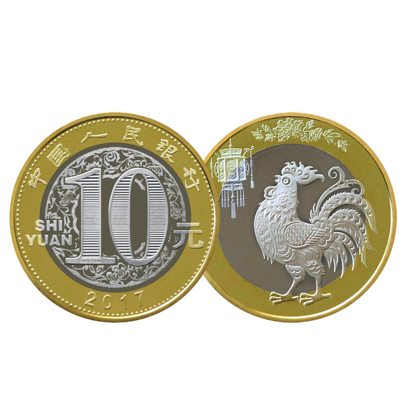Collection of the world 2017 Rooster zodiac, the old commemorative coin, the bank issued 10 yuan currency coins