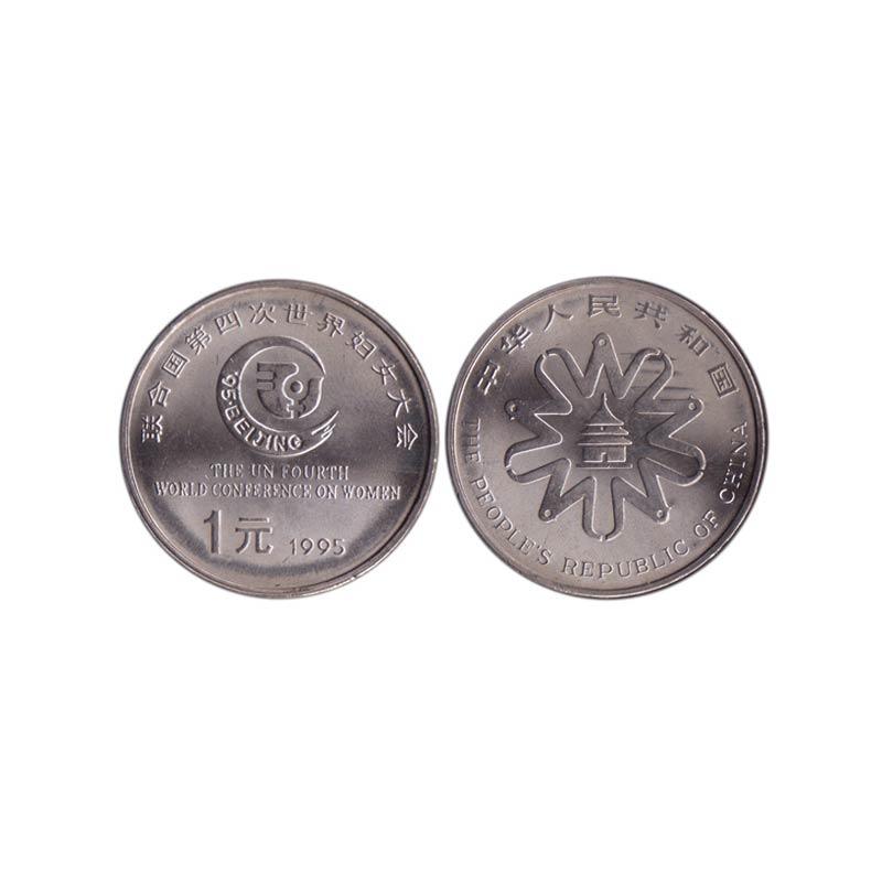 联合国第4次世界妇女代表大会纪念币