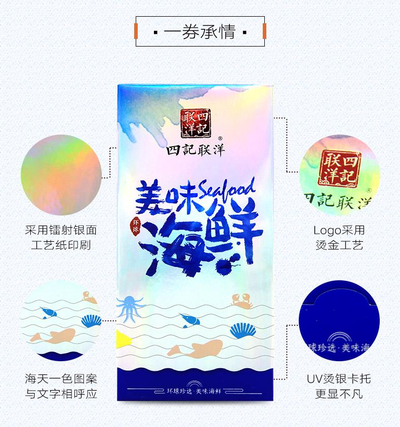 四记联洋 998型 海鲜礼盒礼品卡 2550g 天猫优惠券折后¥128包邮(¥238-110)