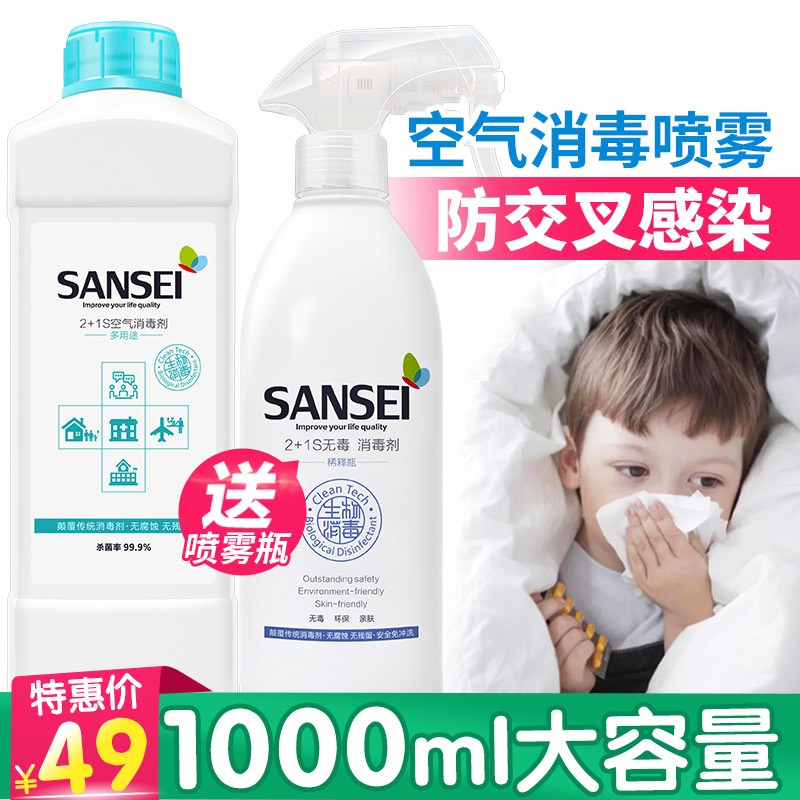 Air disinfectant home sterilization spray family baby indoor room toilet  toilet disinfectant bus water