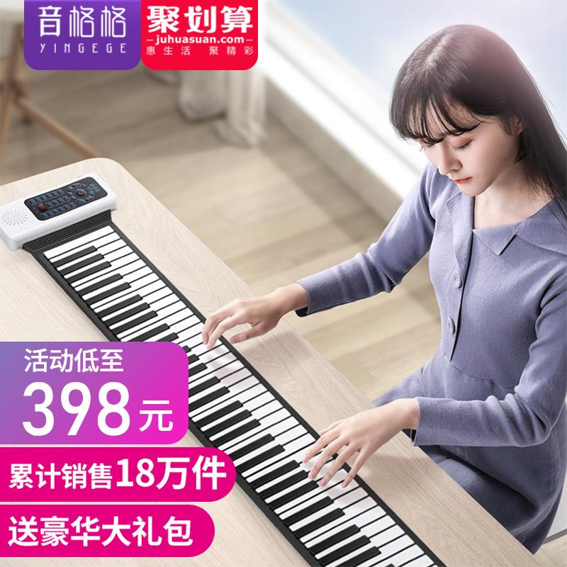 音格格手卷电子钢琴便携式88键初学者成人家用键盘专业加厚版男女